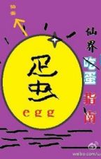 Tiên giới phu đản chỉ nam - La Bặc Thỏ Tử by hanxiayue2012
