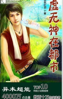 Đọc truyện Hư Vô Thần Tại Đô Thị