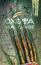 "Мишель Пейвер ""Охота на духов"" by sergeyrudenko26"
