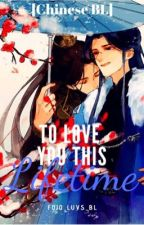 To Love You This Lifetime (Chinese BL) by SunOverTheSky