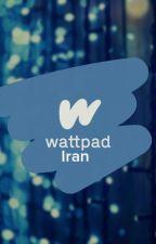 Iranian wattpaders contest by persiattpad