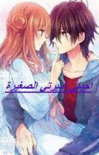 احبكي اميرتي الصغيرة 💖💝👑💍 I love you my little princess 💖💝 by ARWAGAMMOUDI
