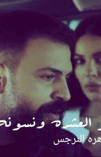 باعو العشره ونسونه by Nercissus_flower