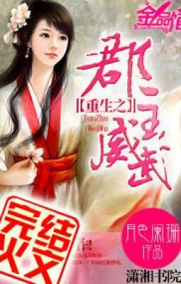 Đọc truyện Trọng sinh chi quận chúa uy vũ -TS CĐ - Nguyệt Sắc Lan San (shiyuka cv)