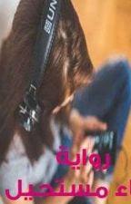 لقاء مستحيل ليآرا سمير by malk5530984