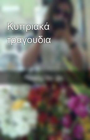 Κυπριακά τραγουδια by Paiperano