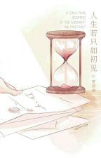 [✔] If Only Time Stopped at the Moment We First Met [BL] by WagahaiNeko