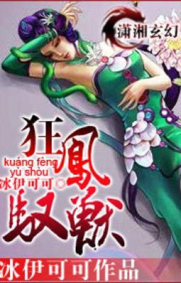 Cuồng Phượng ngự thú _XK,nữ cường [Nguồn:tangthuvien.com]