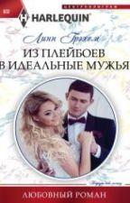 Из плейбоев в идеальные мужья. by MirandaMakgregor6