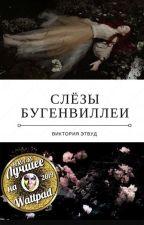 Слёзы Бугенвиллеи by ViktoriaVladimirovn8