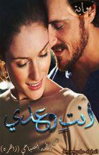 أنتى وعدي - الكاتبه فاطمه الصباحي (زاهره) by EmyAboElghait