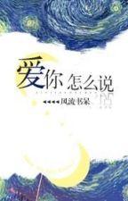 Yêu ngươi nói thế nào - Phong Lưu Thư Ngốc by xaviencv