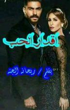 اقدار الحب by fatamaibrahim