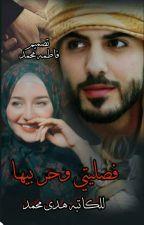 فصليتي وحر بيها by huda_hadosh
