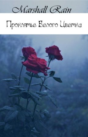 """Проклятие """"Белого цветка"""" by Marshall_Rain"""