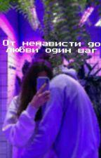 От ненависти до любви один шаг by Davel18