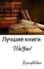 Лучшие книги Wattpad by asylbekowa
