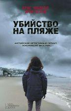 убийство на пляже  by VeronikaVl1011