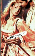 تحت اغلال العشق  by Aymoon56