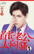 My Chief Husband, Too Mensao! / 首長 老公, 太 悶騷! by BlackFox_-