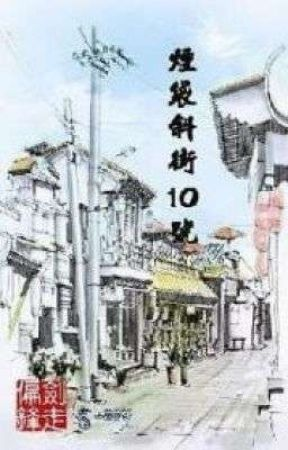 Yandai Xie Jie No.10 myan translation(ေဆးတံလမ္း အျမတ္၁၀) by JohnTargreyan