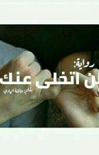 لن اتخلى عنك💕 by wass_lavigne