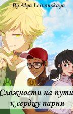Сложности на пути к сердцу парня by AlyaLeivonskaya13