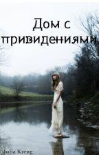 Дело I. Дом с привидениями by JeslyKrey