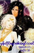 မုန္တိုင္းမ်ား၏အရွင္သခင္Season (2)အပိုင္း (50) - ဇာတ္သိမ္း by MayKingMK119