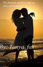 Ты будешь моей и это не обсуждается! by Tanya_fas