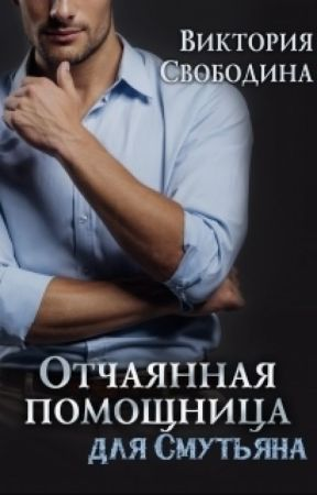 отчаяная помошница для смутьяна by Egorova1985123