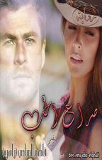 صراع الحب - الكاتبه فاطمه الصباحي (زاهره) by EmyAboElghait