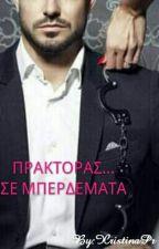 ΠΡΑΚΤΟΡΑΣ...ΣΕ ΜΠΕΡΔΕΜΑΤΑ (2ο ΒΙΒΛΙΟ) by XristinaPr