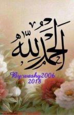 الحمدلله  by washy2006