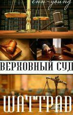 Верховный суд Wattpad by enn-young