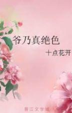 NBN trọng sinh chi phu nhân ngươi hảo  by lovelikewind93