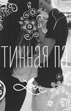 Истинная пара. by OneLove188