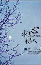 (EDIT) Cầu Người Tâm Đắc 求心得人- Đường Nhất Tầm 唐一寻 by Winterwind0207