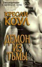 Демон из Тьмы  by KiraBlek