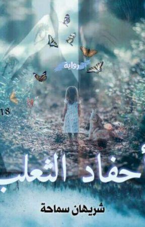 أحفاد الثعلب  by ShrehanSmaha854