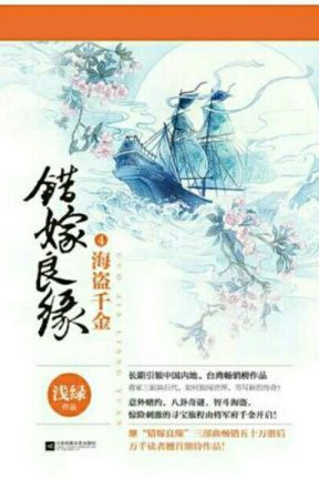 A MISTAKEN MARRIAGE MATCH 4: THE PIRATE'S DAUGHTER BY QIAN LU   by yuhanema
