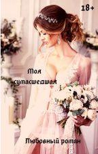 Моя Сумасшедшая by Sweetest15