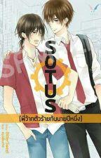 SOTUS:Story Of The Love between US by Joell55