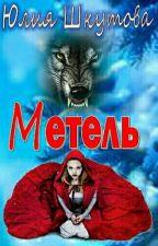 Метель. Шкутова Юлия by NikolHollaret