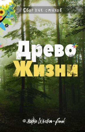 Древо жизни (Рус. ) by marinabozok