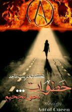 خطوات نحو الجحيم by Zainab_majed