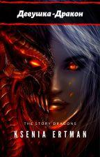 Девушка-Дракон by ba9heera