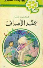 عـقــد الأصـداف لــ الـيــزابـيــث هـنـتـر by Hibbarose
