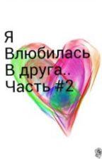 Я влюбилась в друга.. Часть 2. by leravvv