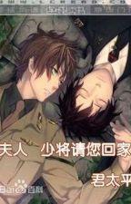 [Đam mỹ] Phu nhân! Thiếu tướng thỉnh ngài về nhà - Quân Thái Bình by YuuichirouNguyen